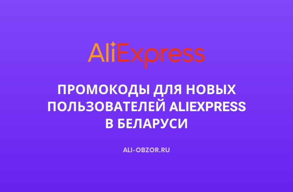 Промокоды для новых пользователей AliExpress (Беларусь)