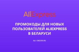 промокоды для новых пользователей aliexpress беларусь
