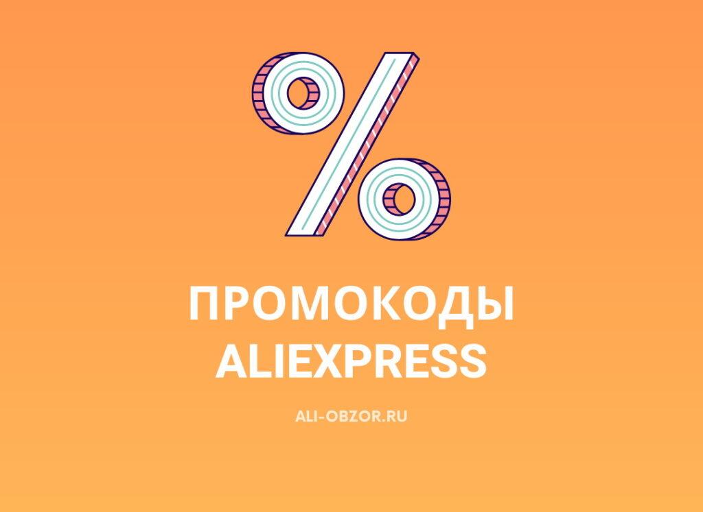 Активные промокоды Алиэкспресс Июль 2021