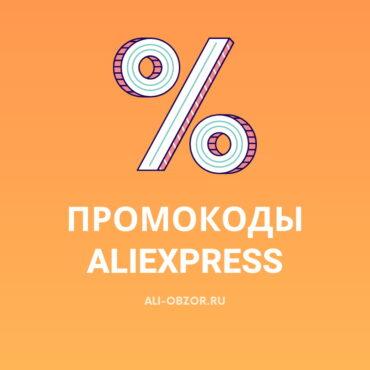 Активные промокоды Алиэкспресс Октябрь 2021