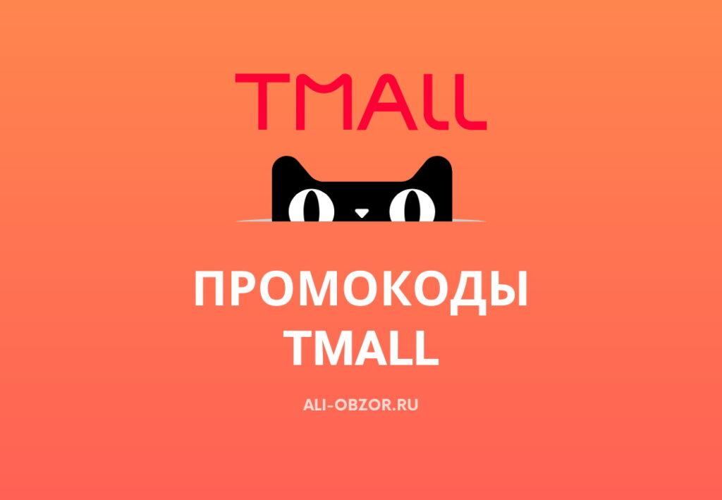 Промокоды и купоны для Tmall Июль 2021