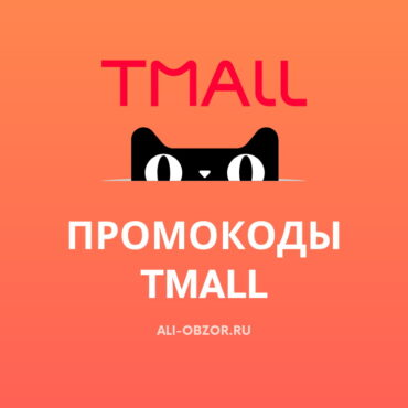 Промокоды и купоны для Tmall Октябрь 2021