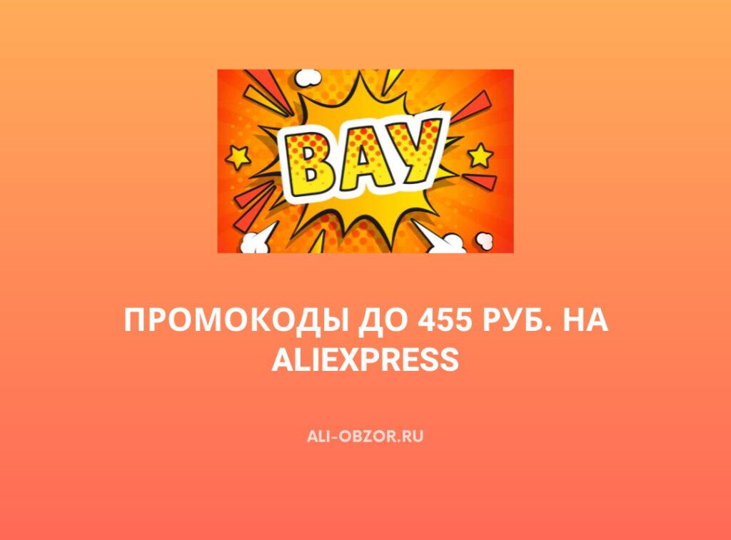 Промокоды на скидку до 455 рублей на AliExpress