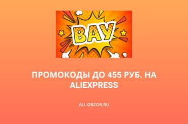 скидка 455 руб. алиэкспресс