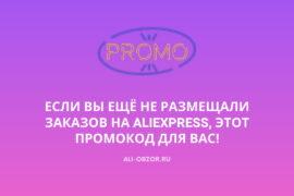 Если вы ещё не размещали заказов на AliExpress, этот промокод для вас!