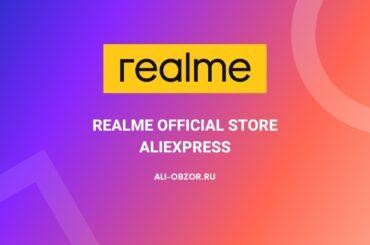 realme aliexpress