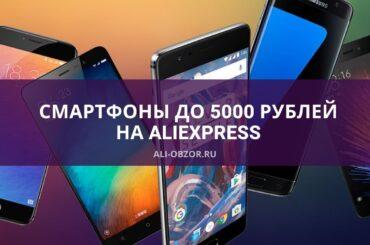 смартфон на алиэкспресс до 5000 рублей