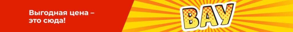 Промокоды к ВАУ-распродаже на AliExpress
