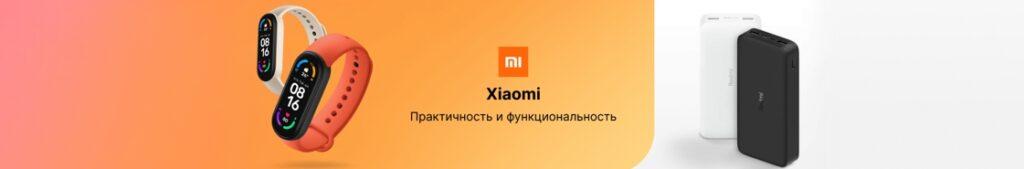 промокоды на смартфоны Xiaomi