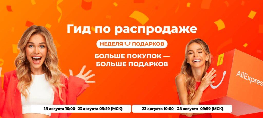 Распродажа Неделя подарков на АлиЭкспресс