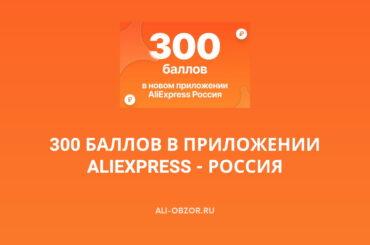 300 баллов за установку приложения AliExpress Россия