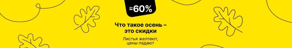 """Распродажа """"Осень - это скидки"""" на AliExpress"""