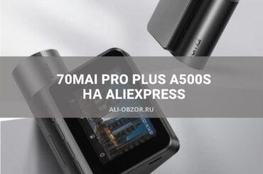 70mai Pro Plus A500S