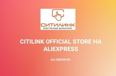 Citilink Official Store