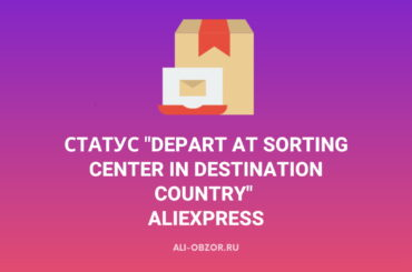 DEPART at sorting center in destination country