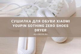 Xiaomi Youpin Sothing Zero Shoes Dryer