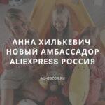 анна хилькевич алиэкспресс