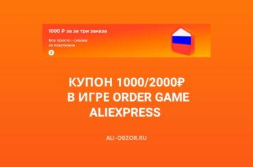 купон 1000 от 2000 алиэкспресс