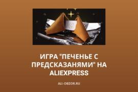 Печенье с предсказаниями игра на АлиЭкспресс
