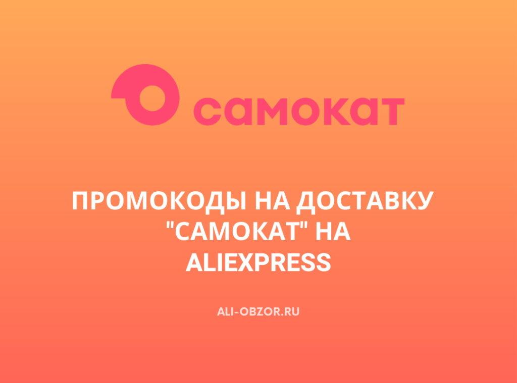 Промокоды Самокат Алиэкспресс