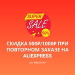 скидка 500 от 1000 рублей алиэкспресс