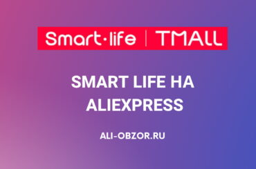 smart-life