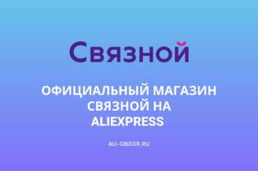 связной алиэкспресс