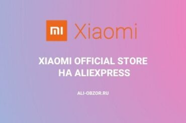 xiaomi-official-store