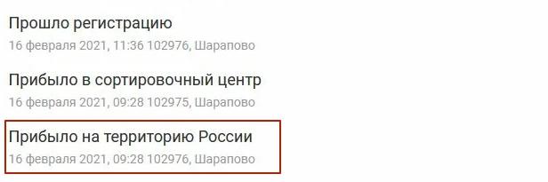 Сортировочный центр 102976 Шарапово