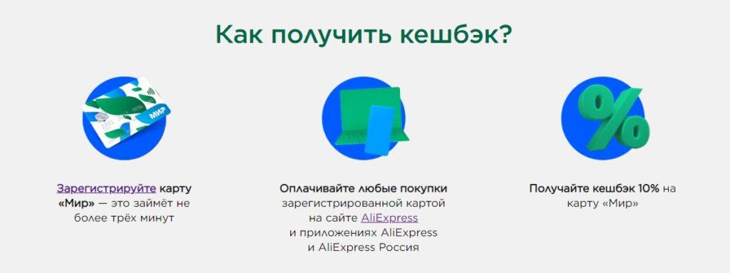 ак получить кэшбэк по карте МИР на AliExpress?