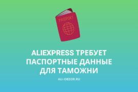 АлиЭкспресс требует паспортные данные