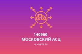 московский асц