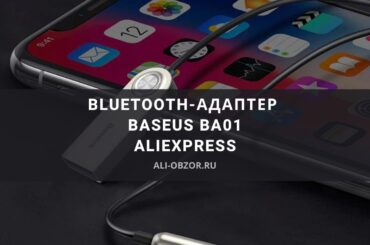 Bluetooth-адаптер Baseus BA01