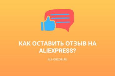Как оставить отзыв на АлиЭкспресс