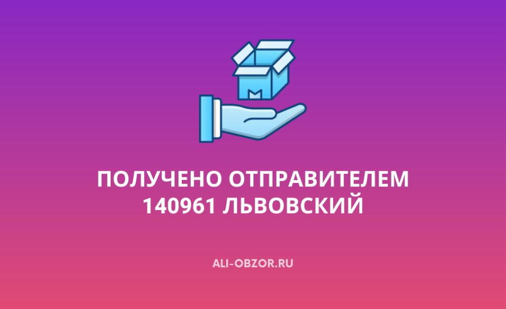 Получено отправителем Львовский