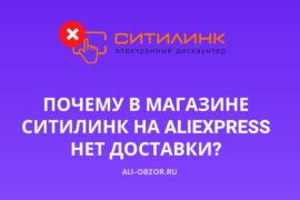 Нет доставки из Ситилинка на АлиЭкспресс