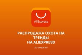 Распродажа «Охота на тренды» на АлиЭкспресс
