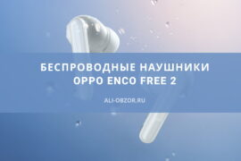 Беспроводные наушники OPPO ENCO Free 2