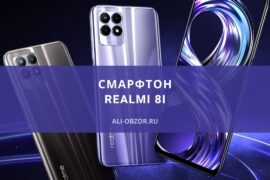 Смартфон Realme 8i