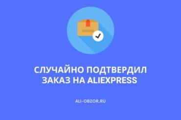 Случайно подтвердил заказ на АлиЭкспресс