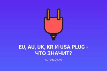 Что значит EU Plug, AU, UK, KR и USA Plug?