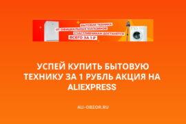 Бытовая техника за 1 рубль - акция на AliExpress