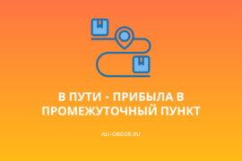В пути - Прибыла в промежуточный пункт