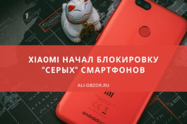 xiaomi блокирует смартфоны