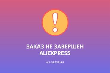 заказ не завершен алиэкспресс
