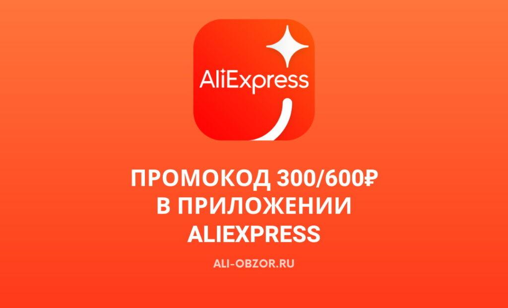 Скидка 300₽ от 600₽ Алиэкспресс Россия