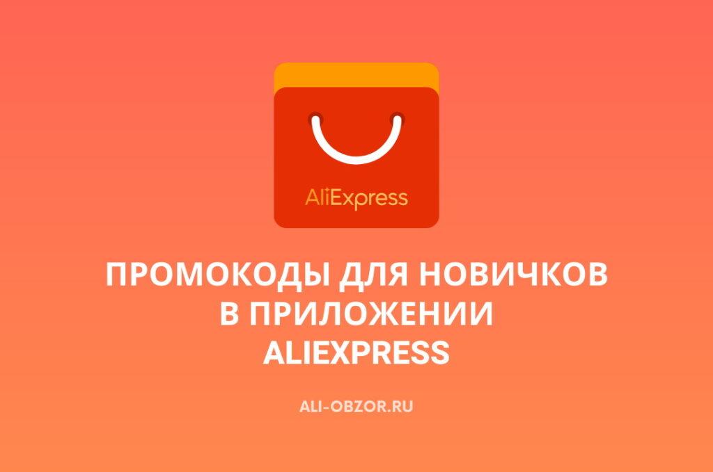 Промокод в приложении AliExpress Россия на первый заказ