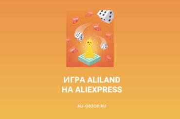 Игра AliLand на AliExpress