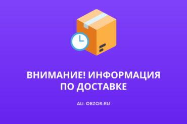 Внимание! Информация по доставке