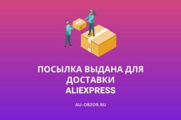 Посылка выдана для доставки
